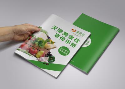天津美食佳宣传手册
